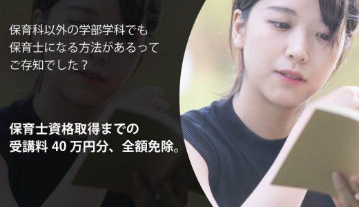 [プレスリリース]大学生×特待生制度スタート